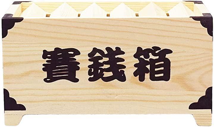 ZAKKA 385 貯金箱 賽銭箱 木製 お札 小銭 500円玉 お賽銭
