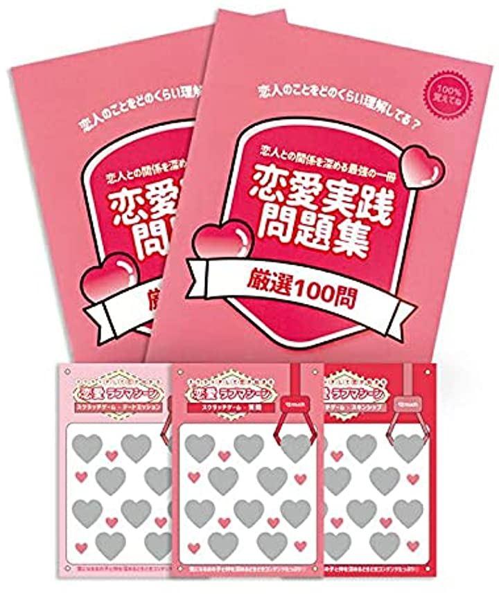恋愛実践問題集&恋愛ラブマシーンスクラッチゲーム カップルクイズ 恋人心理クイズ カップルでするゲーム